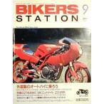バイカーズステーション 1991/09 外国製のオートバイに乗ろう
