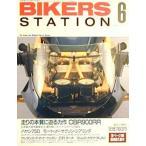 バイカーズステーション 1992/06 CBR900RR