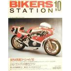 バイカーズステーション 1992/10 並列4気筒スペシャル'92