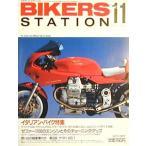 バイカーズステーション 1992/11 イタリアン・バイク
