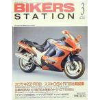 バイカーズステーション 1993/03 カワサキZZ-R1000/スズキGSX-R1100