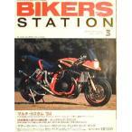 バイカーズステーション 1994/03 マルチ・カスタム'94/ホンダRVF/RC45