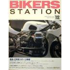 バイカーズステーション 1994/12 2気筒スポーツ事情