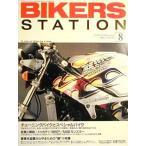 バイカーズステーション 1995/08 チューニンクバイクとスペシャル