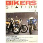 バイカーズステーション 1996/02 ボルトオン・スペシャル/日本のモトクロッサー