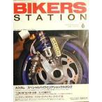 バイカーズステーション 1996/06 リアショックカタログ