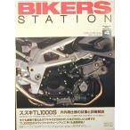 バイカーズステーション 1997/04 スズキTL1000