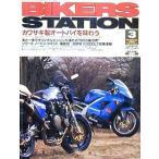 バイカーズステーション 1999/03 カワサキ製オートバイを味わう