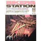 バイカーズステーション 2002/09 工具と整備上達の秘訣