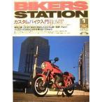 バイカーズステーション 2003/01 カスタムバイク入門/ドゥカティの998と999を乗り比べ