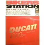 バイカーズステーション 2003/02 テイスト・オブ・フリーランス