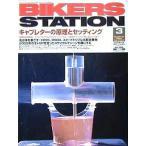 バイカーズステーション 2003/03 キャブレターの原理とセッティング