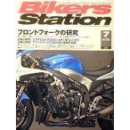 バイカーズステーション 2009/07 フロントフォークの研究/GSX-R1000(K9)/V-MAX