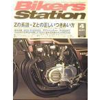 バイカーズステーション 2010/04 Zの系譜+Zとの正しいつきあいい方