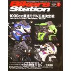 バイカーズステーション 2012/07 1000cc最速モデル王座決定戦 日本車編