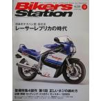 バイカーズステーション 2014/09 日本ナナハン史・最終章 レーサーレプリカの時代