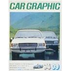 カーグラフィック1974/09号 「ルマン24時間レース」/ドライエのピクニック