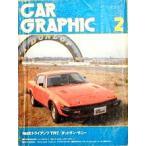 カーグラフィック1978/02号 「トライアンフTR-7/スズキ・セルボ/117クーペ」