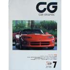カーグラフィック1992/07号 「アメリカン・マッスルカーの世界」