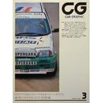 カーグラフィック1995/03号 「BMW318tiコンパクトとホットハッチ/33GT-R」