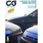 カーグラフィック1997/05号 「ニッポンのスポーツカー」