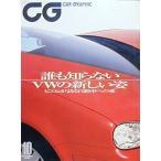カーグラフィックCG 2000/10号 「VWの新しい