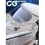 カーグラフィックCG 2000/12号 「ミニとレンジローバー」