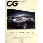カーグラフィック2004/10号 「楽しきユーロワゴン」