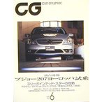 カーグラフィック2006/06号 「プジョー207/新世代メルセデスの実力」