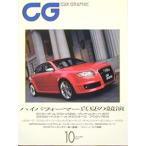 カーグラフィック2006/10号 「ハイパフォーマー真夏の競演/U.S.カーズ」