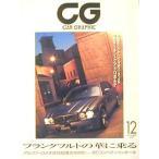 カーグラフィック2007/12号 「アルファ・ロメオ8Cコンペティツィオーネ」