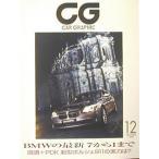 カーグラフィック2008/12号 「最新BMW 7から1までを試す」