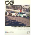 カーグラフィック2011/12号 「ポルシェ911カレラ/マクラーレンMP4-12C」