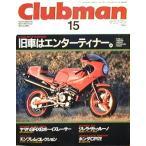 クラブマン No015 旧車はエンターティナー