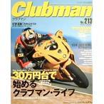 クラブマン No213 30万円台で始めるエンスーライフ