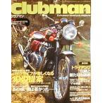 クラブマン No225 バイクライフが楽しくなる10の提案