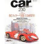カーマガジンNo230 フェラーリ創立50周年 完全保存版