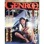 ゲンロクNo079 ガンディーニ・ワールド
