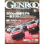 ゲンロクNo253 OVER 500ps級モデル一気テスト