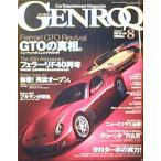 ゲンロクNo258 フェラーリGTOの真相、F40再考