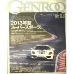 ゲンロクNo322 2013年型 スーパースポーツ
