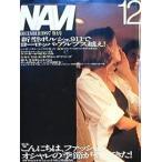 NAVI 1997/12号 こんにちはファッション オシャレの季節がやってき&