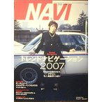 NAVI 2007/05号 トレンドナビゲーション2007