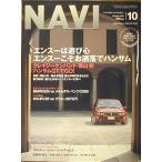NAVI 2007/10号 ハンサムなエンスー、お洒落なエンスー