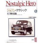 ノスタルジックヒーロー  Vol.105 ジャパン・クラシック