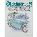オールドタイマー No059 ルーチェ・ロータリー・クーペ/トヨタ2000GT