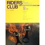 ライダーズクラブ  1992/09/11「TWIN どうして2気筒バイクは楽しいのか」