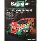 ショッピング09月号 Racing on 2011/09月号 特集 マツダ、20年目の奇跡