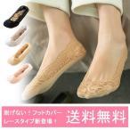 Socks In Pumps - 【4足セットがこの価格!】フットカバー 靴下 脱げない脱げない!丸まらない!フットカバー レースタイプ 幅広ゴムでズレない!通気性も◎快適な履き心地♪