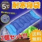 ショッピング寝袋 寝袋 【2個セット】 防災 耐寒マイナス5℃ キャンプ アウトドア